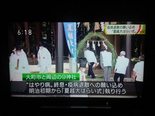 NHK長野で放送されました