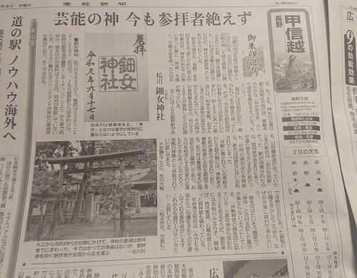 産経新聞R1.10.5.jpg