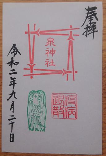 泉神社 例祭