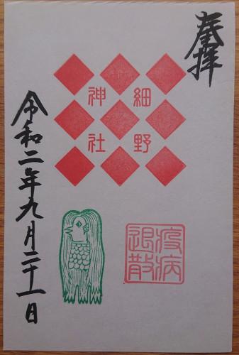 細野神社 例祭