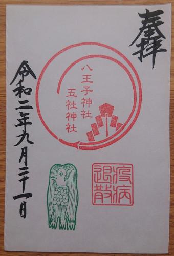 八王子神社 例祭