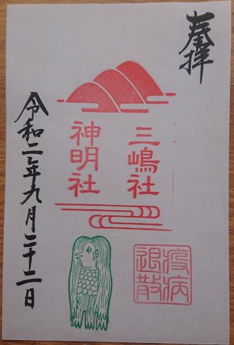 三嶋社神明社 例祭