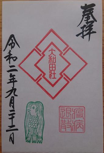 大和田神社 例祭