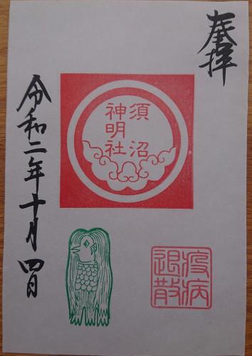 須沼神明社 例祭