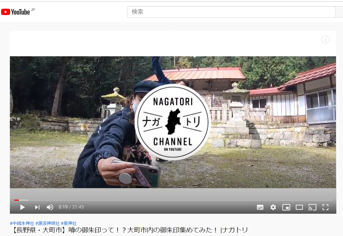 YouTube「ナガトリ CHANNEL」で紹介していただきました