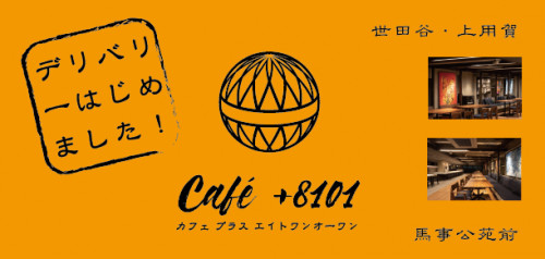 cafe宅配チラシAa.png