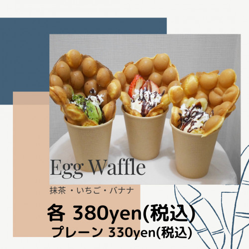 ▷Egg Waffle ~エッグワッフル~