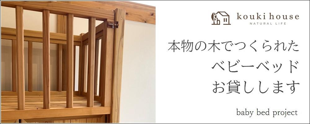 松阪市の注文住宅なら幸輝ハウス ベビーベッドプロジェクトバナー