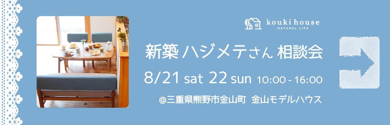 三重県の注文住宅なら松阪・熊野のKOUKI HOUSE