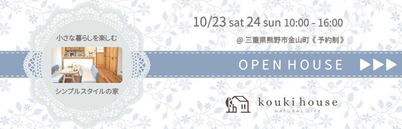 熊野金山町モデルハウスで相談会 松阪市の注文住宅なら幸輝ハウス