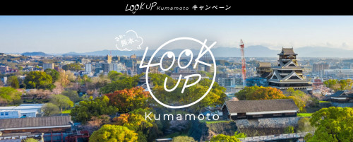 LOOK UP kumamoto キャンペーンの対応を開始しました。