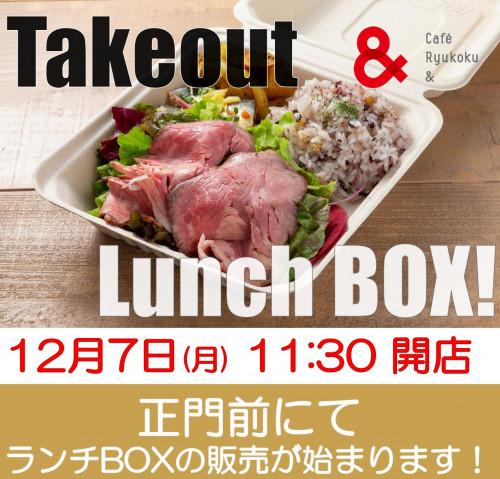 CaféRyukoku&_お弁当販売_page-0003a.jpg
