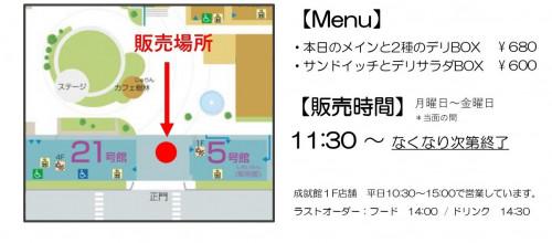 CaféRyukoku&_お弁当販売_page-0003b.jpg