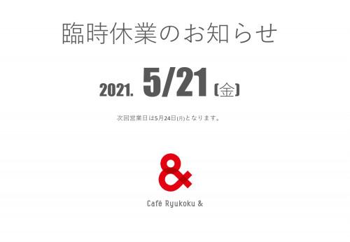 休業案内(看板)_page-0003.jpg