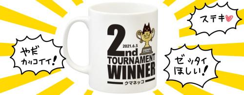 winningcup.jpg