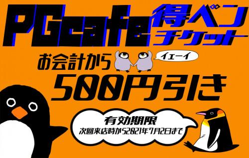 よろペン300円.png