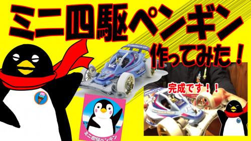 サムネミニ四駆.png
