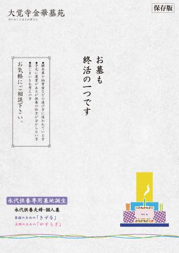 チラシ表210306 大覚寺.jpg