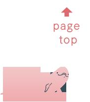 このページのトップへ