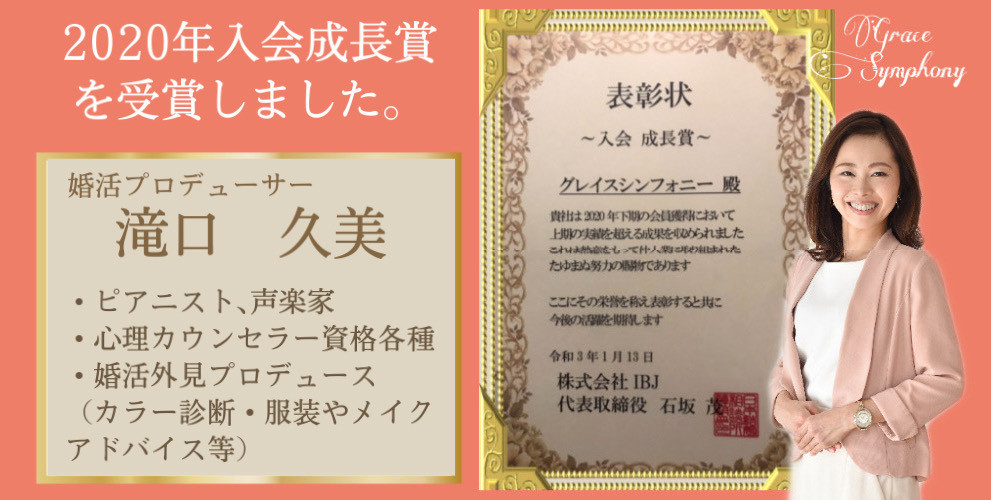 2020年入会成長賞を受賞しました。婚活プロデューサー滝口久美 ピアニスト・声楽家、心理カウンセラー資格所有 外見プロデユース【カラー診断、メイクアドバイス)