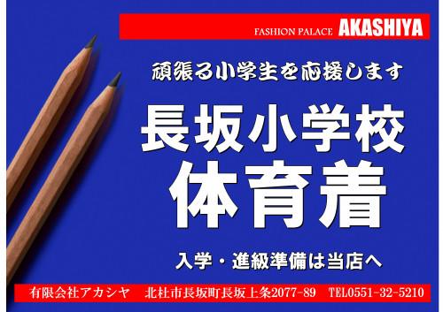 長坂小学校体育着 FB.jpg
