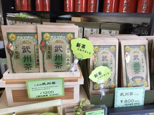 武州茶新茶.JPG