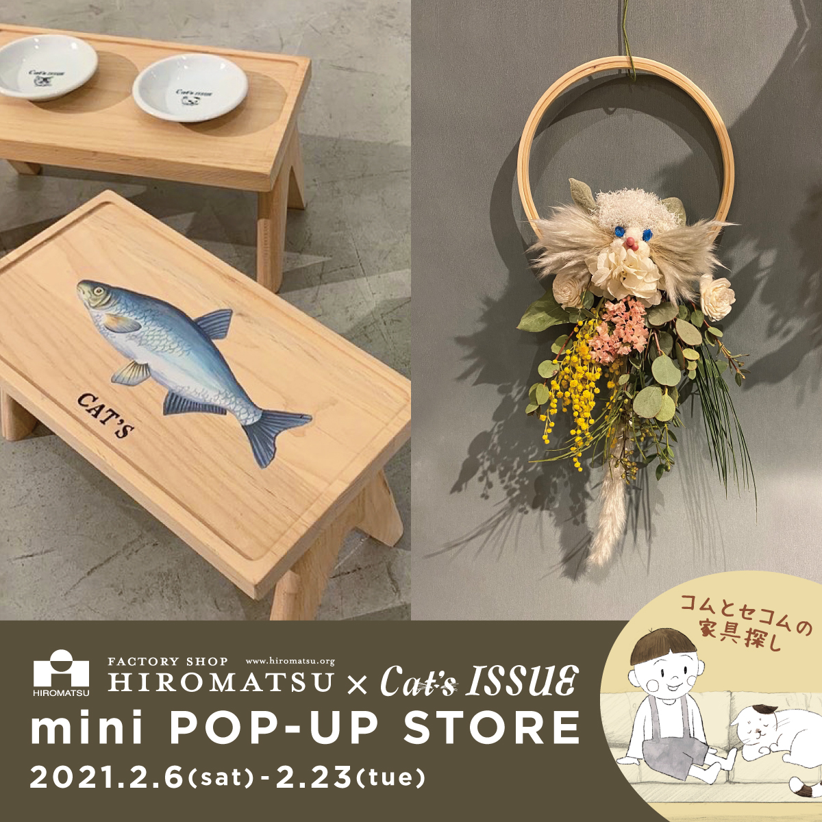 Cat' s ISSUE mini POP-UP STORE