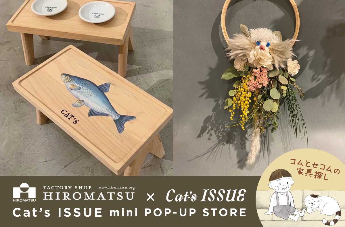 Cat' s ISSUE mini POP-UP STORE 会期延長のお知らせ