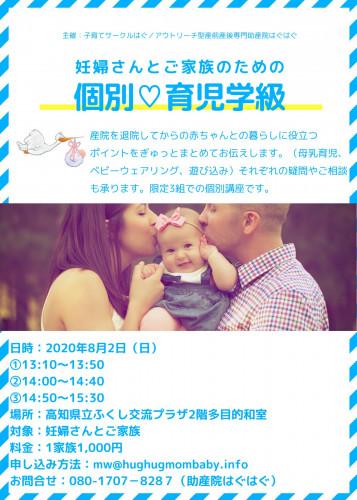 育児学級_01.jpg