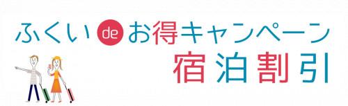 ふくいdeお得キャンペーン(^▽^)/