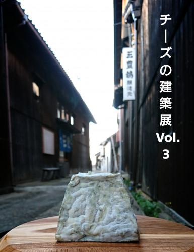 チーズの建築展 Vol.3 三豊鶴