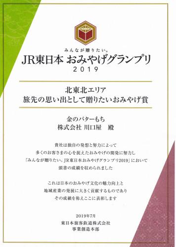 おみやげグランプリ2019.jpg