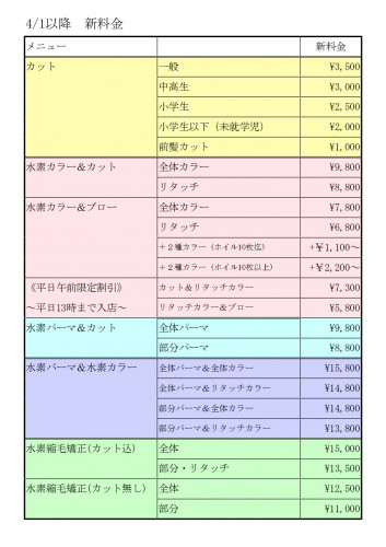 prismUP用料金表(2021改定)_page-0001.jpg