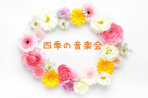 四季の音楽会.jpg