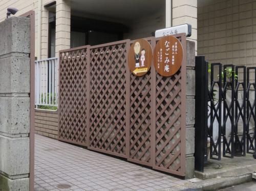 慈陽院なごみ庵入口.jpg