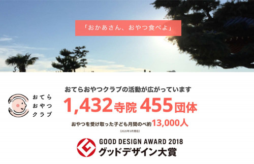 oteraoyatsuclub.jpg
