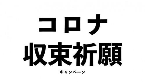キャンペーン3.jpg