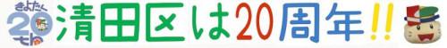 kiyotaku20thlogo1.jpg