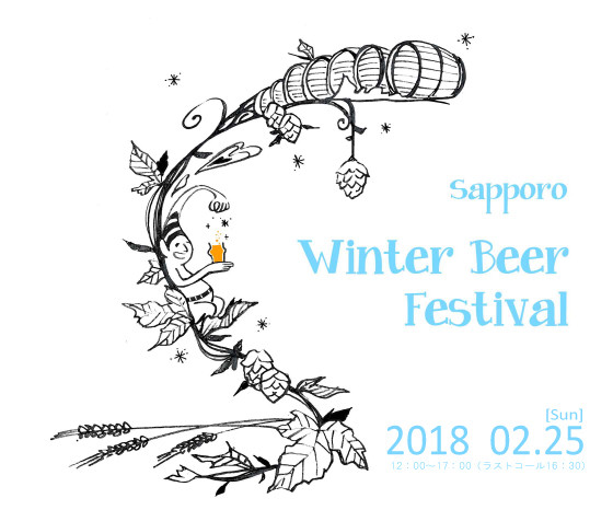 winter-beer-logo-date.jpg