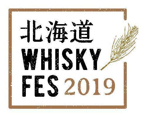 whiskyfes2019_logo.jpg