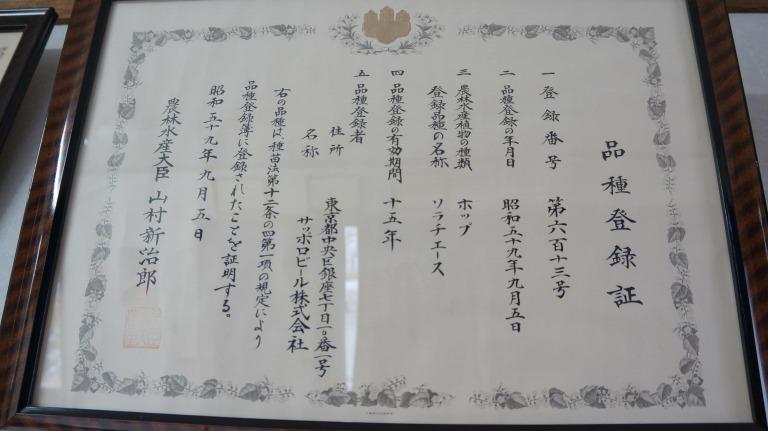 s_sorachi_touroku_small.jpg