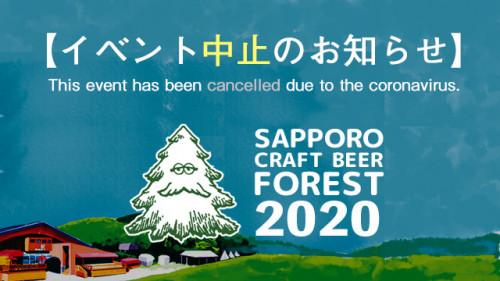 SCBFcancelled_2020.jpg