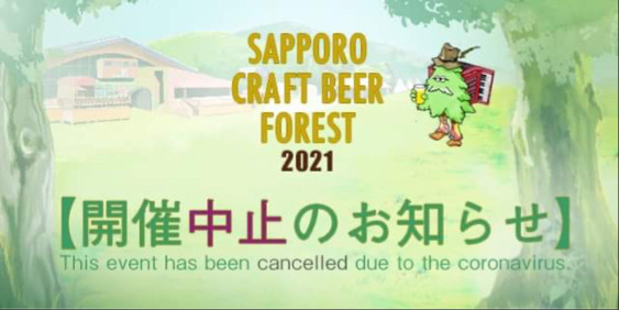 「SAPPORO CRAFT BEER FOREST 2021」中止のお知らせ