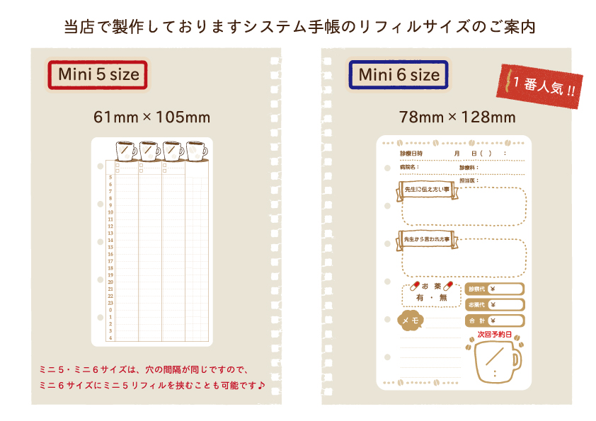 リフィルサイズ1.jpg
