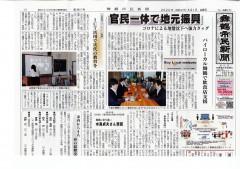 200501_舞鶴市民新聞_page-0001.jpg