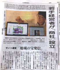 京都新聞_20200821.jpg