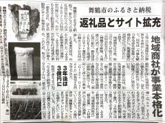 北近畿経済新聞_20200821.jpg