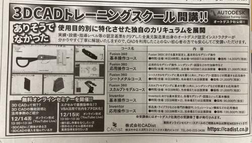 20201204_西日本新聞朝刊広告.jpg