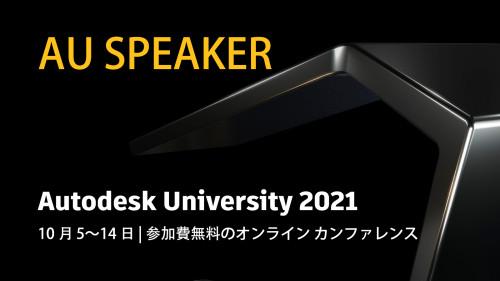 au-2021-speaker-social-media-banner-ja.jpg