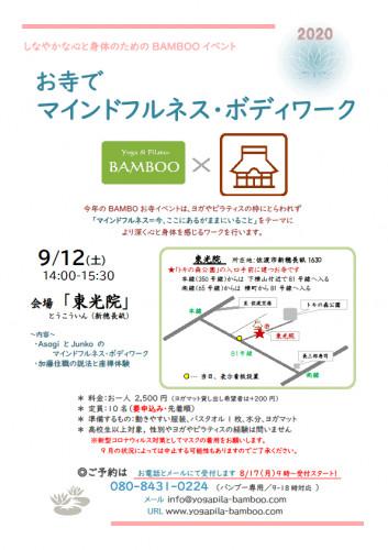 2020お寺イベント.png